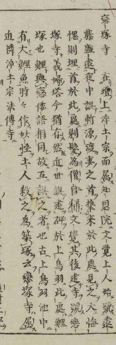 雍州府志5巻の抜粋